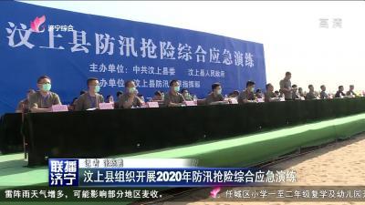 汶上县组织开展2020年防汛抢险综合应急演练