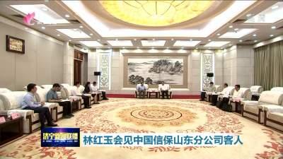 林红玉会见中国信保山东分公司客人