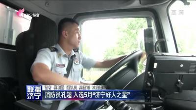 """消防员孔超 入选5月""""济宁好人之星"""""""