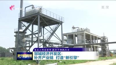 """补齐产业链、打造""""新引擎"""" 济宁邹城这样提升产业竞争力"""