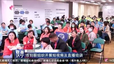 市妇联组织开展短视频及直播培训