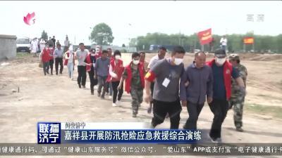 嘉祥县开展防汛抢险应急救援综合演练