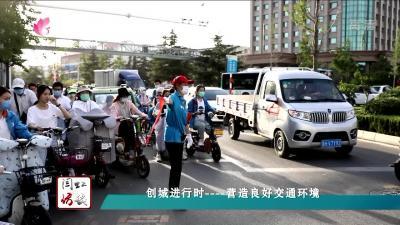 闫虹访谈 | 创城进行时----营造良好交通环境