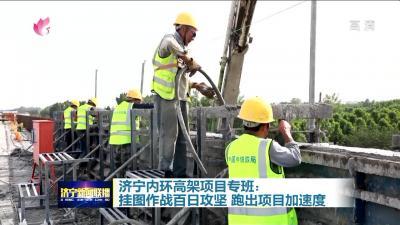 【领航】济宁内环高架项目专班:挂图作战百日攻坚 跑出项目加速度