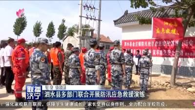 泗水县多部门联合开展防汛应急救援演练