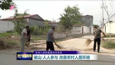 梁山人人参与人人共享 农村人居环境明显改善