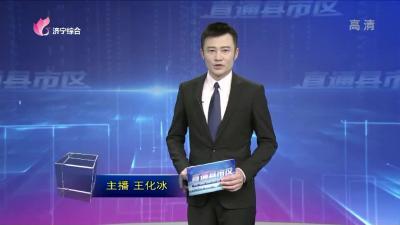 《直通县市区-太白湖、鱼台》——20200604