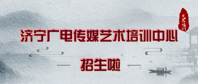 济宁广电传媒艺术培训中心开始招生啦!!!
