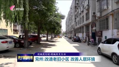 創城進行時|兗州:改造老舊小區  改善人居環境