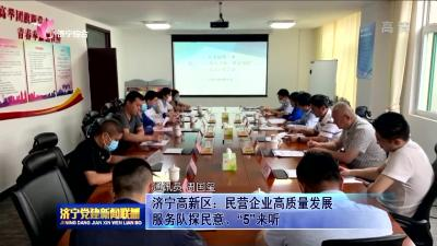 """济宁高新区:民营企业高质量发展服务队探民意、""""5""""来听"""
