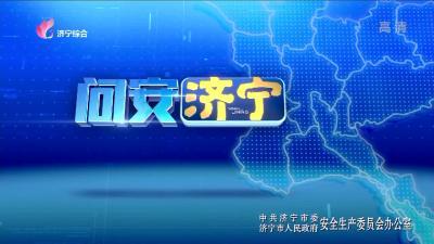 问安济宁-20200619