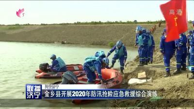 金乡县开展2020年防汛抢险应急救援综合演练