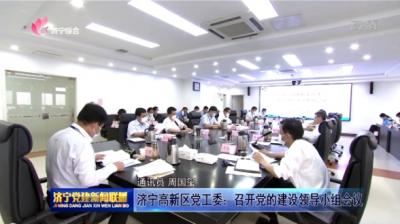 濟寧高新區黨工委:召開黨的建設領導小組會議