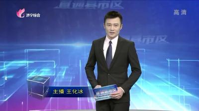 《直通县市区-金乡、曲阜》——20200605