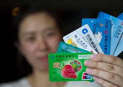 銀保監會提示:信用卡欠款及拖欠年費或影響個人征信