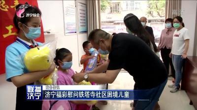 济宁福彩慰问铁塔寺社区困境儿童