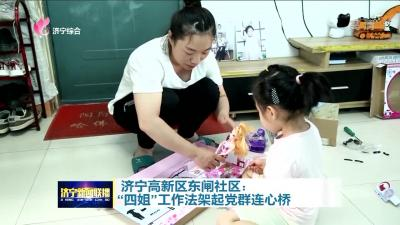 """【领航】济宁高新区东闸社区:""""四姐""""工作法架起党群连心桥"""