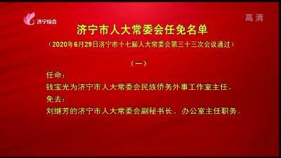权威发布|济宁市人大常委会任免名单