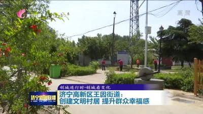 济宁高新区王因街道创建文明村居 提升群众幸福感