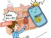 怎样保护个人信息安全?这组漫画告诉您!