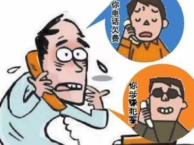 这两种电话,一个不能接!一个必须接!