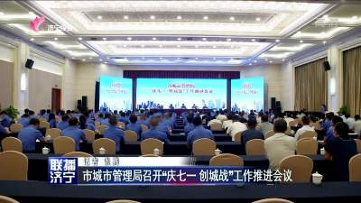 """市城市管理局召開""""慶七一 創城戰""""工作推進會議"""