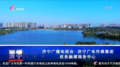 联播济宁_20200623