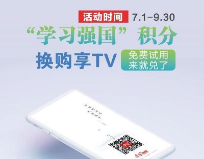 """@济宁学员 7月1日起,你的""""学习强国""""积分最高可免费兑换五个月"""