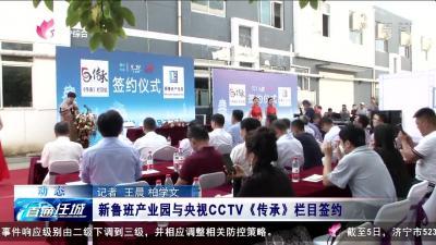 新鲁班产业园与央视CCTV《传承》栏目签约