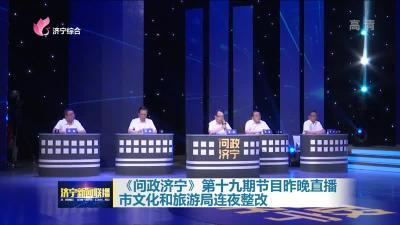 《问政济宁》第十九期节目昨晚直播 市文化和旅游局连夜整改