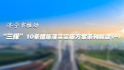 """济宁市推动""""三保""""《十条措施》落实实施方案系列解读(一)"""