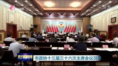 市政协十三届三十六次主席会议召开