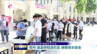 創城看變化 兗州:食品快檢進社區 保障舌尖安全