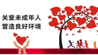 公益广告 | 关爱未成年人 营造良好环境