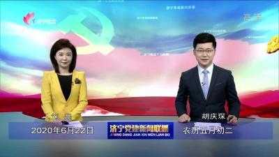 济宁党建新闻联播-20200622