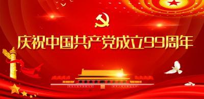 兌現向人民向歷史作出的莊嚴承諾——寫在中國共產黨成立99周年之際