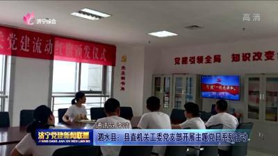 泗水县:县直机关工委党支部开展主题党日系列活动