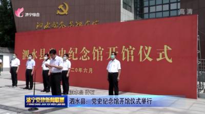 泗水县:党史纪念馆开馆仪式举行