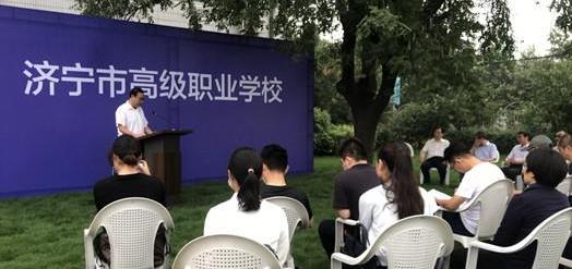 """""""讓學生站在教育正中央"""" 濟寧市高級職業學校舉辦2020年招生信息發布會"""