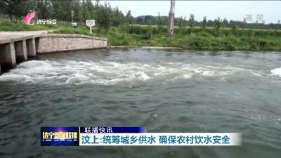 汶上今年新建6處農村規?;畯S 推進城鄉供水一體化