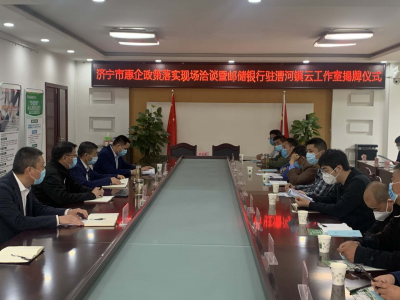 """邮储银行济宁分行""""云工作室""""挂牌落户兖州区"""