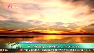 任城區唐口街道:融合發展聚合力 打造鄉村振興齊魯樣板