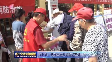 汶上县:党员志愿者送医送药进社区