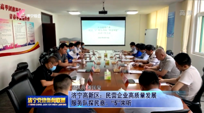 """濟寧高新區:民營企業高質量發展服務隊探民意、""""5""""來聽"""