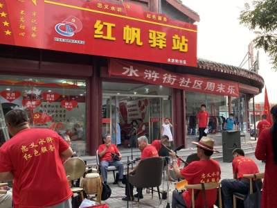 水泊街道水浒街社区:依托红色阵地 奏响红色凯歌