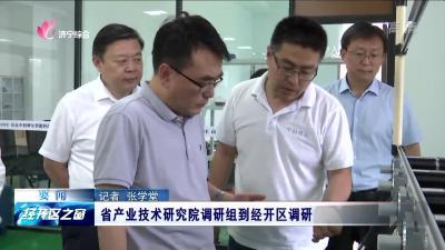 省产业技术研究院调研组到经开区调研