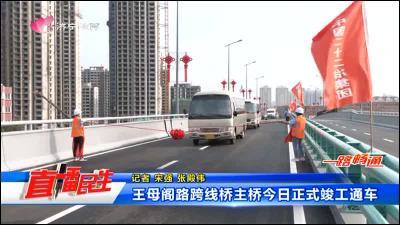 王母閣路跨線橋主橋今日正式竣工通車
