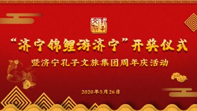 """""""济宁锦鲤游济宁""""开奖仪式暨济宁孔子文旅集团周年庆活动"""