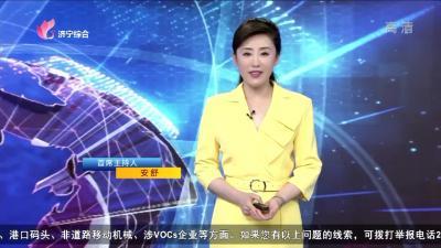 財金濟寧_20200609