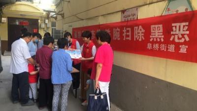 阜桥街道津浦街社区开展扫黑除恶专项斗争集中宣传网上投注彩票APP